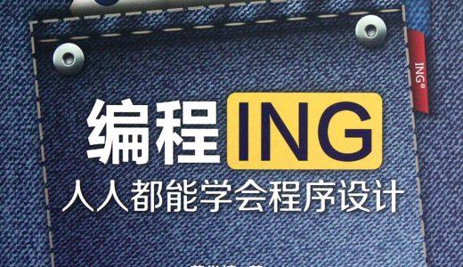 编程ING:人人都能学会程序设计 STEAM教育 素质教育 家庭教育 早教启蒙 百度云盘下载