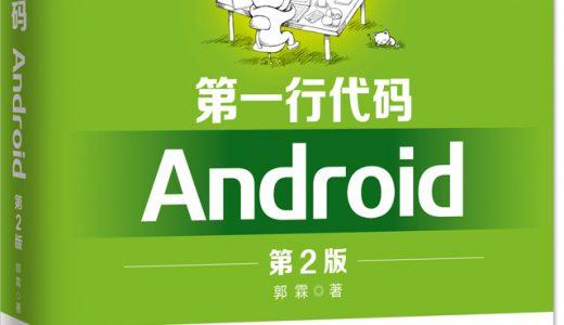 第一行代码:Android 儿童编程 少儿编程 STEAM教育 百度云盘下载