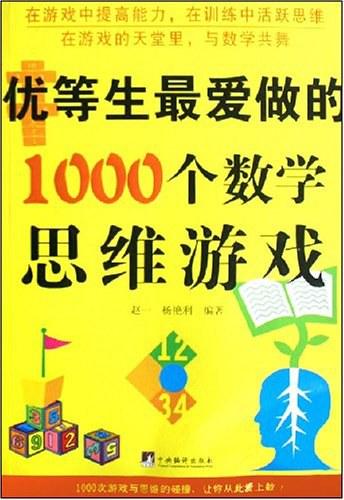 板栗育儿-优等生最爱做的1000个数学思维游戏