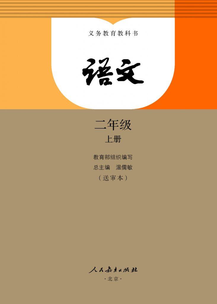 板栗育儿-人教版1-6年级语文2年级上册