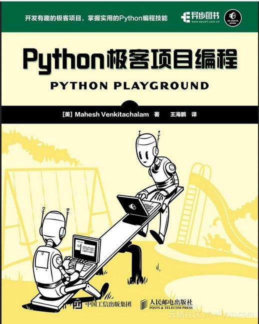 板栗育儿-Python极客项目编程