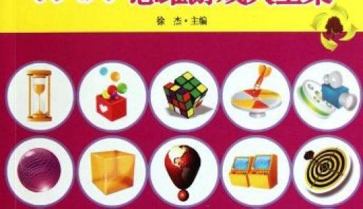哈佛学生最爱玩的思维游戏大全集 思维训练 思维培训 儿童早教 百度云盘下载