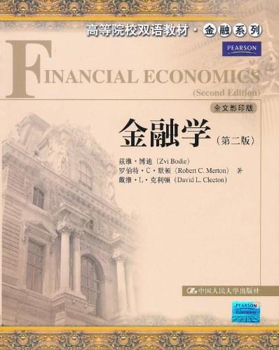 板栗育儿-金融学