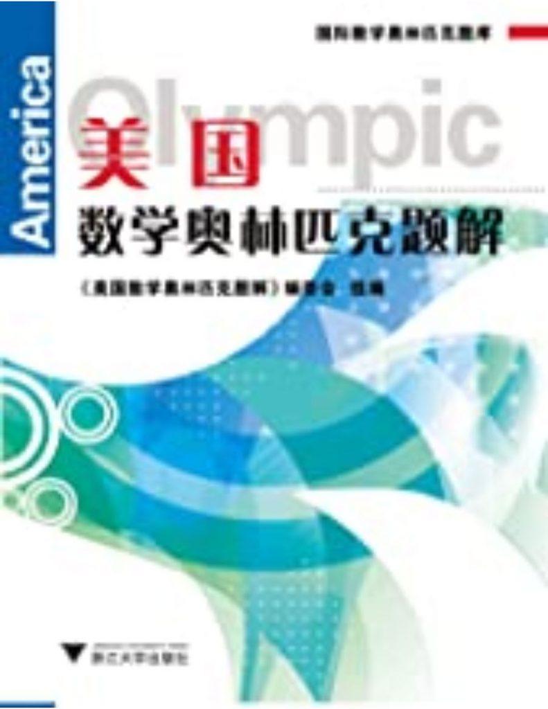 板栗育儿-国际数学奥林匹克题库•美国数学奥林匹克题解