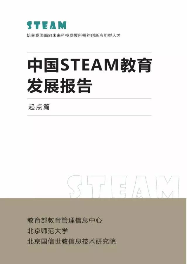 板栗育儿-教育部:中国steam教育发展报告