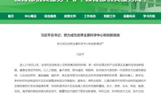 习近平总书记:努力成为世界主要科学中心和创新高地
