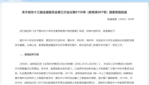 关于政协十三届全国委员会第三次会议第0158号(教育类007号)提案答复的函