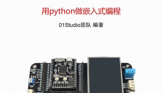 MicroPython从0到1 STEAM教育 儿童编程 少儿编程 百度云盘下载