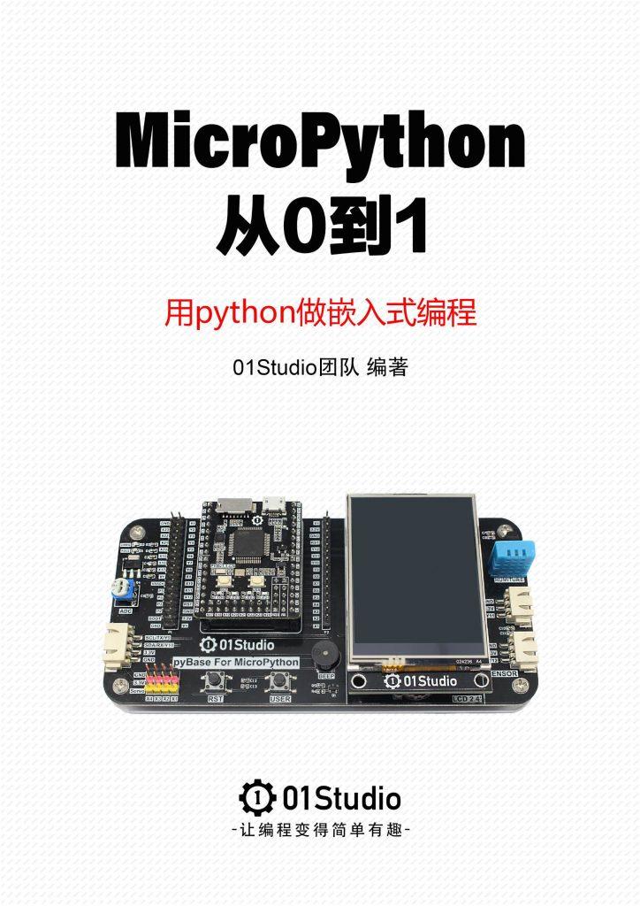 板栗育儿-MicroPython从0到1