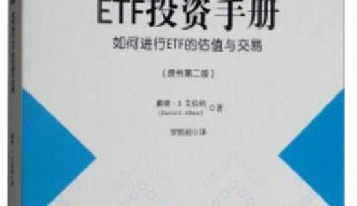 ETF投资手册 如何进行ETF的估值与交易 财商教育 儿童财商 财商培训 财富管理 百度云盘下载