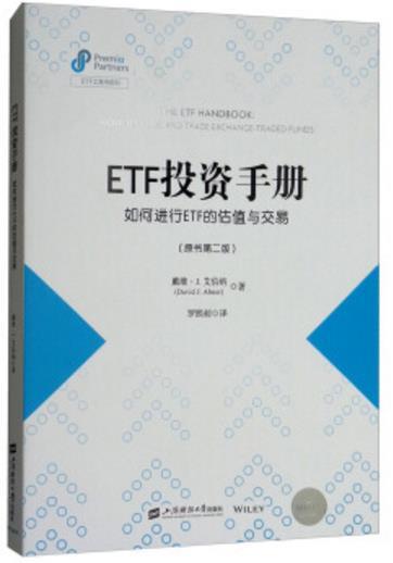 板栗育儿-ETF投资手册 如何进行ETF的估值与交易