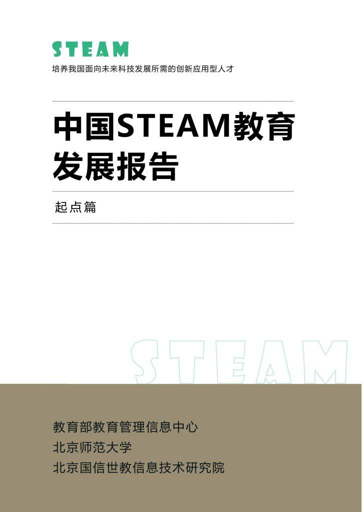 板栗育儿-中国steam教育发展报告
