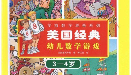 美国经典儿童数学游戏(共6册) 儿童教学 数学学习 儿童教育 数学思维 百度云盘下载