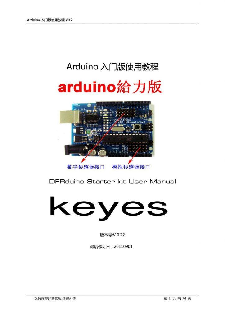 板栗育儿-Arduino入门中文教程