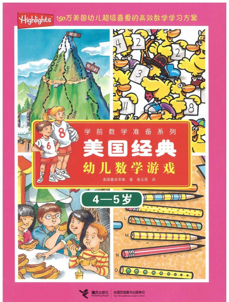 板栗育儿-美国经典幼儿数学游戏