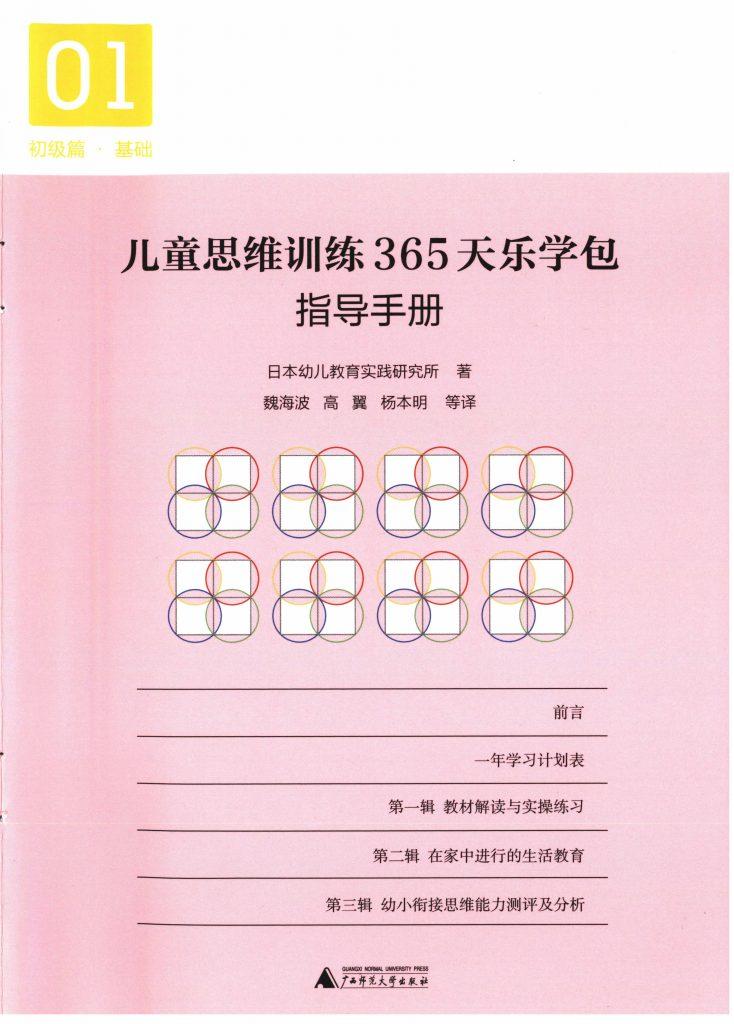 板栗育儿-儿童思维训练365指导手册