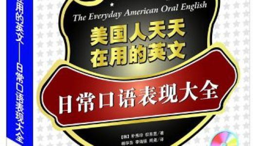 美国人天天在用的英文-日常口语表现大全 英语启蒙 英语教学 英语学习 百度云盘下载