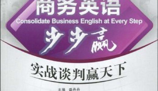 商务英语步步赢:实战谈判赢天下 英语学习 英语启蒙 英语教育 百度云盘下载