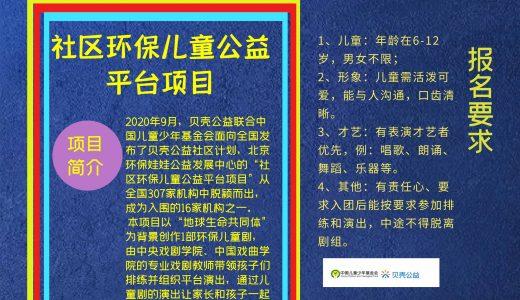 北京环保娃娃儿童剧社公益剧目小演员招募