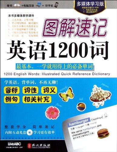 板栗育儿-图解速记英语1200词