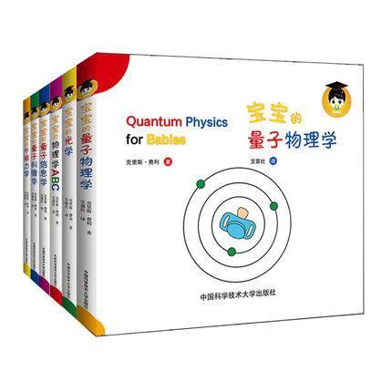 板栗育儿-宝宝的量子物理学
