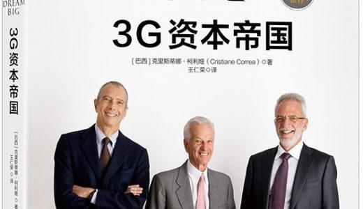 3G资本帝国 财商教育 金融教育 财商培训 百度云盘下载