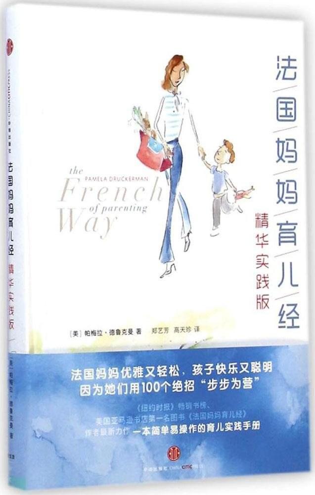 板栗育儿-法国妈妈的育儿经
