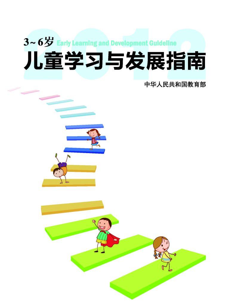 板栗育儿-教育部《3-6岁儿童学习与发展指南》