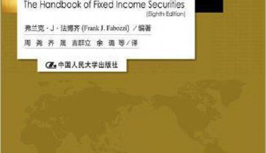 固定收益证券手册(第6版) 弗兰克·J·法博齐著 pdf电子书 百度云盘下载