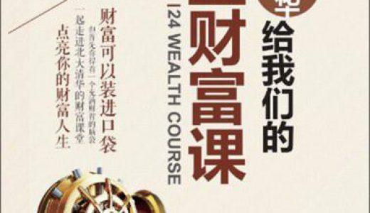 北大清华给我们的24堂人生课 郑文阳著 pdf电子书 百度云盘下载