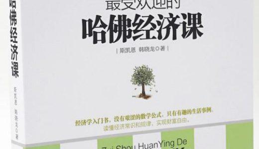 最受欢迎的哈佛经济课 斯凯恩著 pdf电子书 百度云盘下载