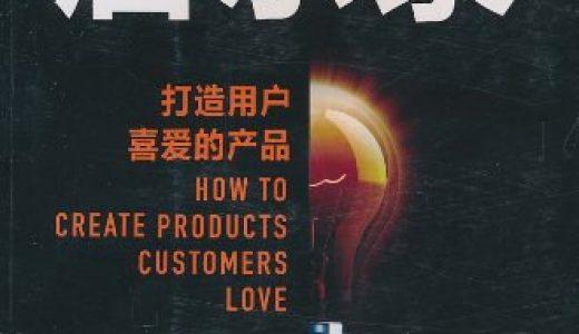 启示录:打造用户喜爱的产品 Marty Cagan著 pdf电子书 百度云盘下载