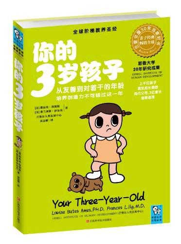 板栗育儿-你的3岁孩子:从友善到对着干的年龄,培养创造力不可错过这一年