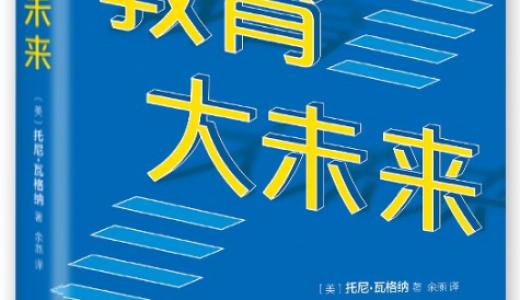 教育大未来(2019版) 托尼·瓦格纳著 pdf电子书 百度云盘下载