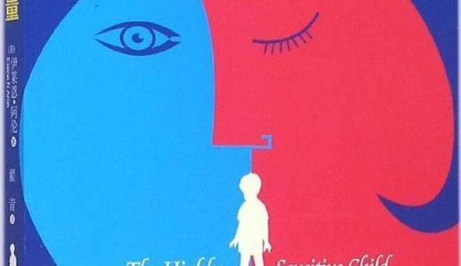 发掘敏感孩子的内在力量 伊莱恩·阿伦著 pdf电子书 百度云盘下载
