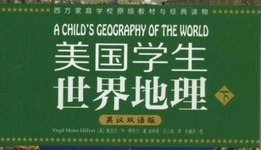 美国学生世界地理(英汉双语版)(上下册) 维吉尔•M•希利尔著 pdf电子书 百度云盘下载