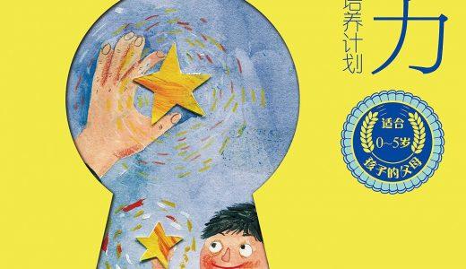 阅读力:未来小公民的阅读培养计划 贾森·布格著 pdf电子书 百度云盘下载