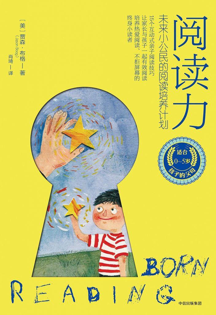 板栗育儿-阅读力:未来小公民的阅读培养计划