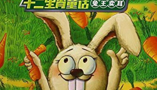 郑渊洁十二生肖童话:兔王卖耳 郑渊洁著 pdf电子书 百度云盘下载