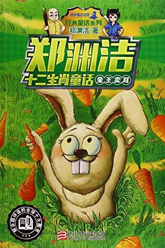 板栗育儿-郑渊洁十二生肖童话:兔王卖耳