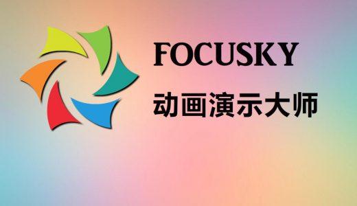 FOCUSKY动画演示大师去水印版 海外版精简 百度云盘下载