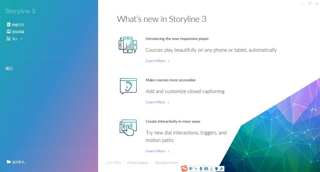 板栗育儿-Articulate Storyline V3.6.18134.0 多国语言安装版