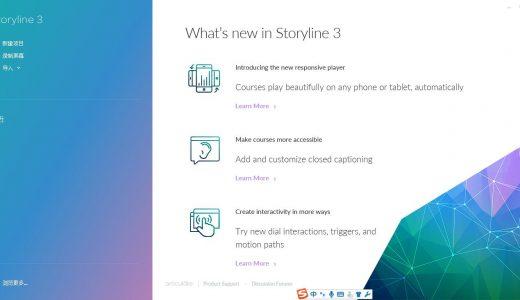 Articulate Storyline 3 多语言破解版 微课制作软件 MG动画制作软件 在线教育课程开发工具 百度云盘下载