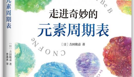 走进奇妙的元素周期表 吉田隆嘉著 pdf电子书 百度云盘下载