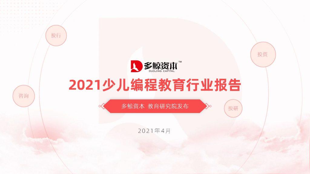 板栗育儿-2021 少儿编程教育行业报告