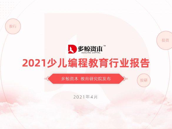 多鲸资本发布《2021 少儿编程教育行业报告 》 百度云盘免费下载