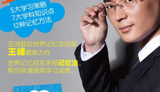 最强大脑:写给中国人的记忆魔法书 王峰 陈林 刘苏著 pdf电子书 百度云盘下载