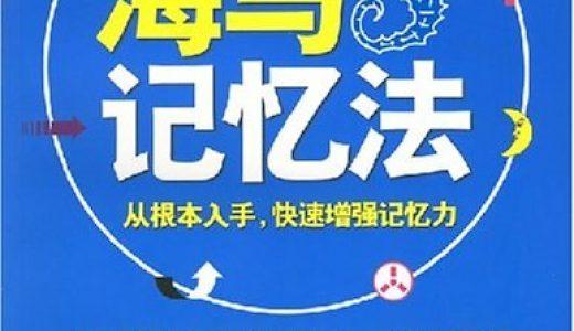 海马记忆法 池谷裕二著 pdf电子书 百度云盘下载
