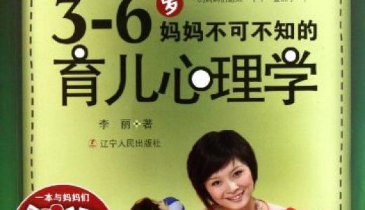 3-6岁妈妈不可不知的育儿心理学 李丽著 pdf电子书 百度云盘下载
