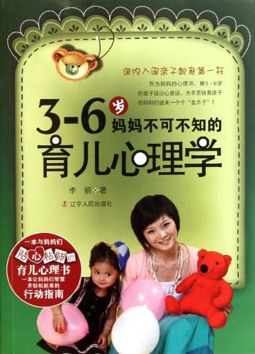 板栗育儿-3-6岁妈妈不可不知的育儿心理学